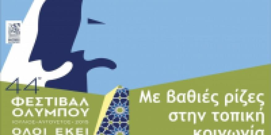 Schedule of the 44th Olympus Festival